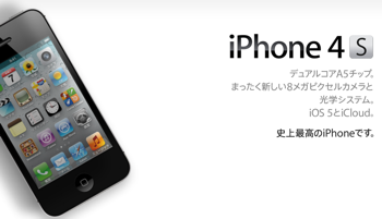 iphone4s_1.png