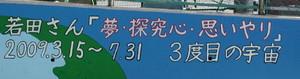 Wakata33_2